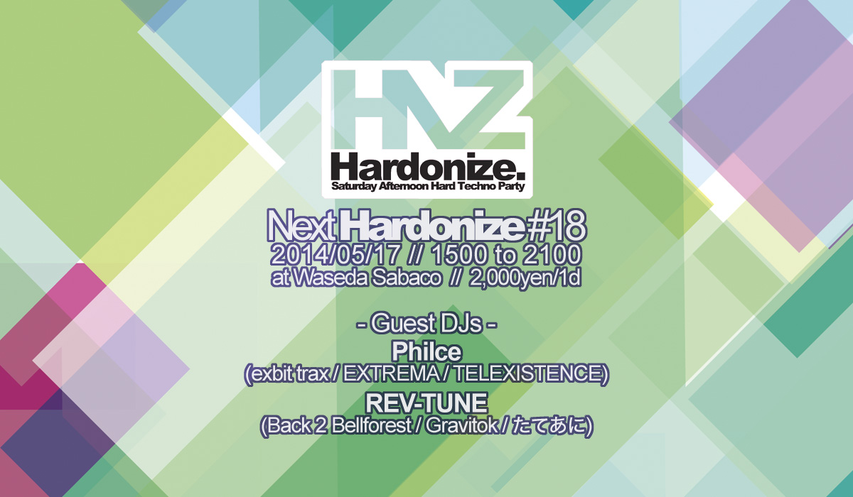 Hardonize18_ust(HDsize)