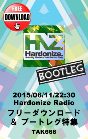 Hardonize21_omote_s