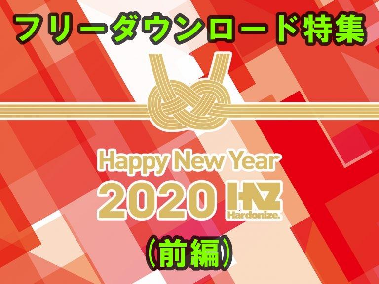 【特集】フリーダウンロード2019 (前編):今週のオススメハードテクノ - Resident's Recommend 2020/01/09