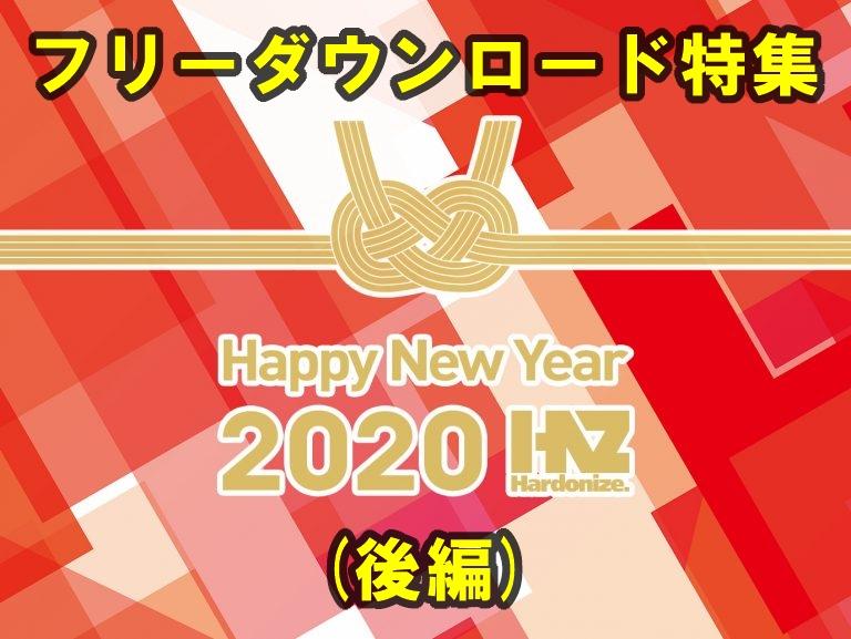 【特集】フリーダウンロード2019 (後編):今週のオススメハードテクノ - Resident's Recommend 2020/01/23