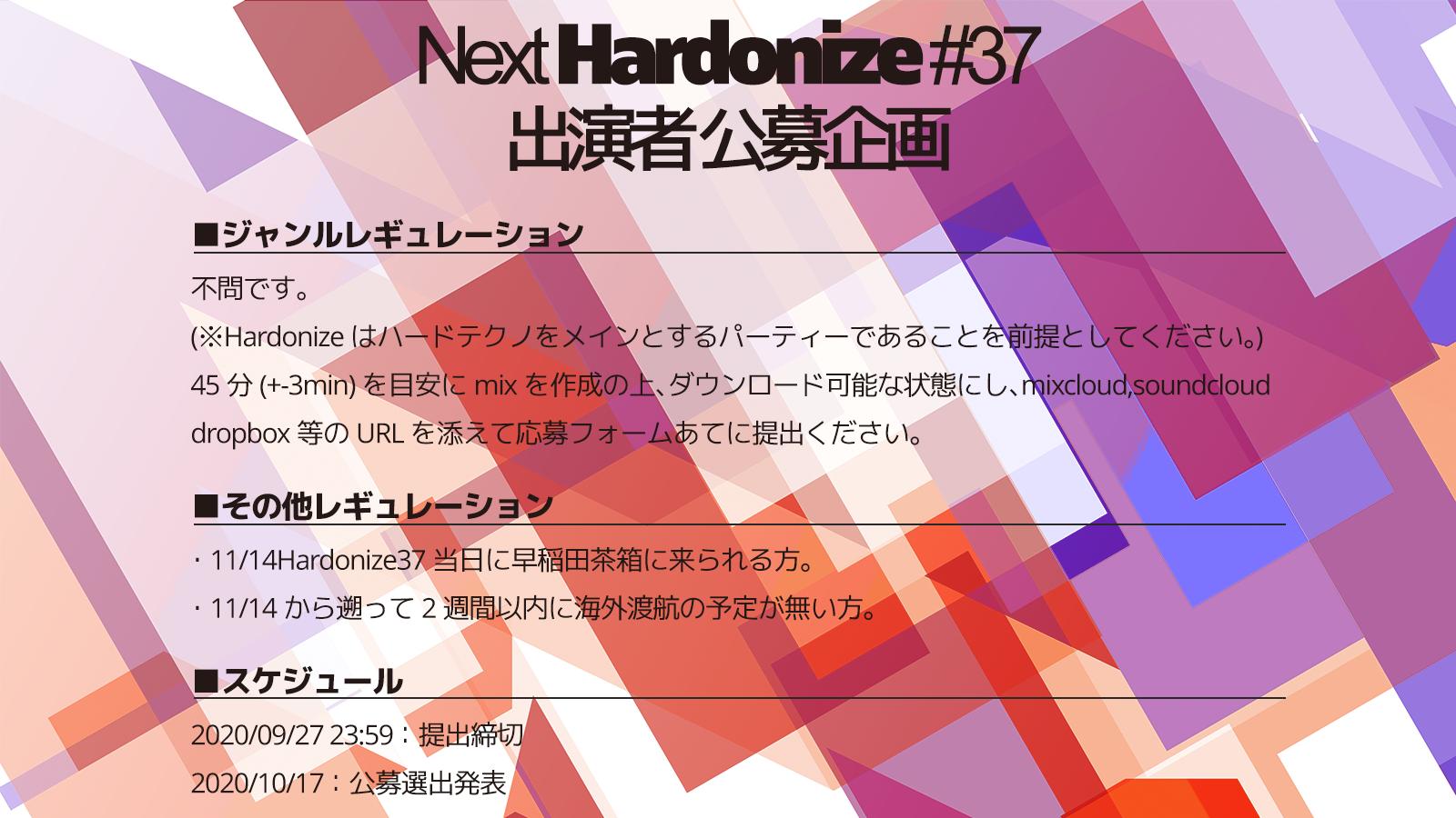 告知2&9月前半のハードグルーヴ新譜チェック:今週のオススメハードテクノ - Resident's Recommend 2020/09/15
