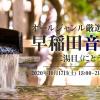 前回の早稲田音泉で紹介した曲:今週のオススメハードテクノ - Resident's Recommend 2020/10/15
